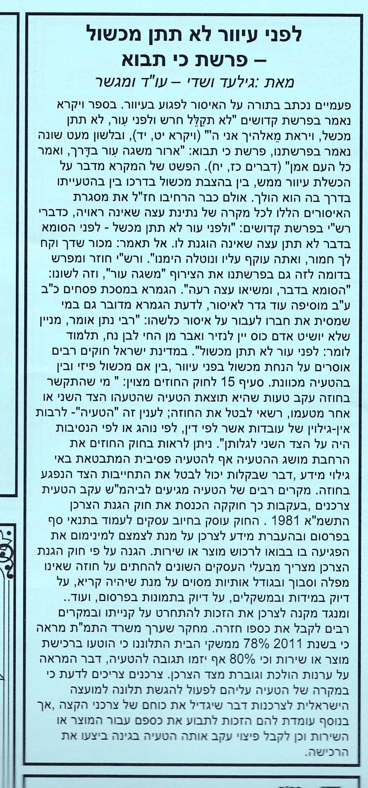 הכשלת עיוור בתורה ובחוק הישראלי