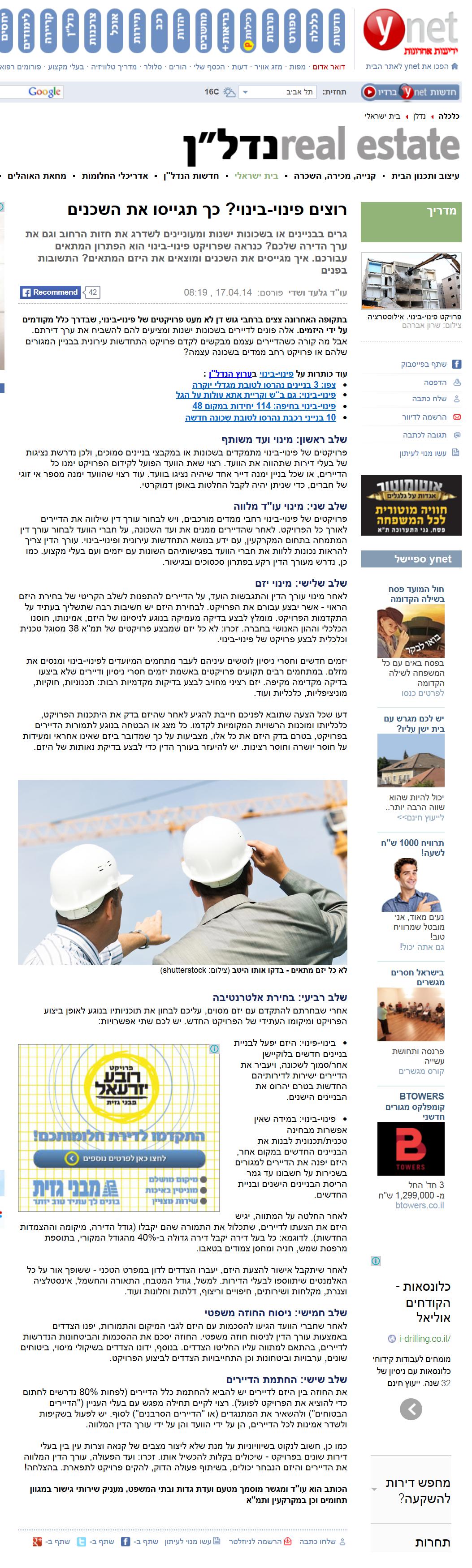 """ynet פינוי בינוי עו""""ד גילעד ושדי"""
